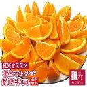 激甘 オレンジ 約2kg(9〜14玉)輸入品 【送料無料】 「北海道・沖縄は+1100円」 果物 フルーツ ネーブル バレンシア …
