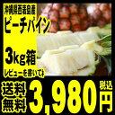 ◆予約受付◆【送料無料】沖縄西表島産・ピーチパイン 3キロ「北海道・沖縄は+540円」