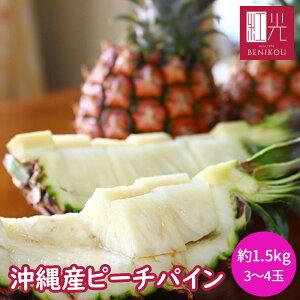 沖縄西表島産 ピーチパイン 1.5kg (約3〜4玉) 「北海道・沖縄は送料1100円」 パイナップル 果物 フルーツ
