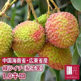 【予約・7月6日最終予定】 緑ライチ 妃子笑 1kg 生ライチ グリーンライチ 果物 フルーツ