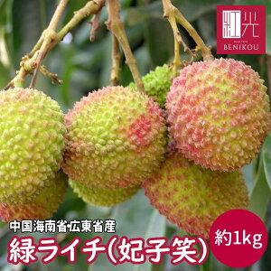 【予約】 緑ライチ 妃子笑 約1kg 生ライチ グリーンライチ 果物 フルーツ