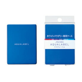 【ネコポス送料275円!】アクアレーベル ホワイトパウダリー用ケース
