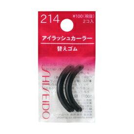 【ネコポス送料200円!】資生堂 アイラッシュカーラー替えゴム 214