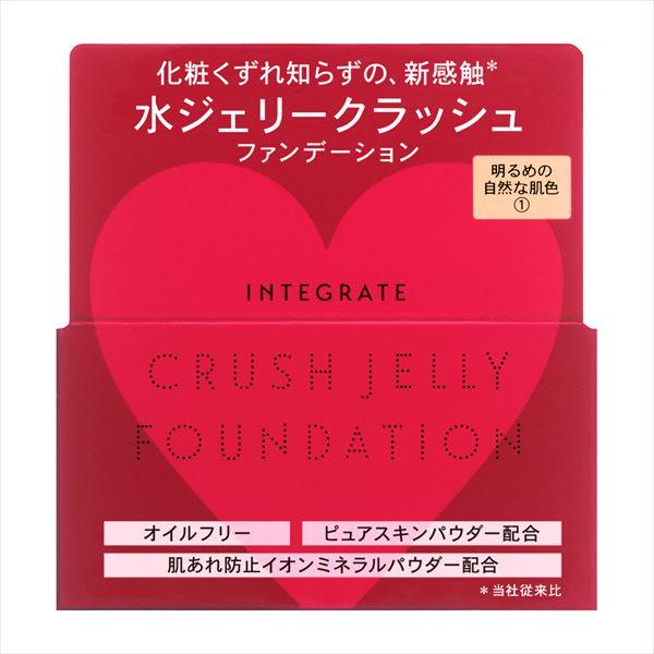 【4/21新発売!ネコポス不可】インテグレート 水ジェリークラッシュ 1 明るめの自然な肌色