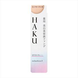 【HAKUメラノフォーカスV10回分サンプル付!】HAKU 薬用 美白美容液ファンデ ピンクオークル10(赤みよりでやや明るめの肌色)