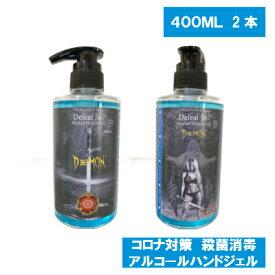送料無料 アルコールハンドジェル 日本製70% 公認 コスパ最強 デーモン お得な2本セット 大容量 対策 アルコール70% 銀配合 Agプラス 日本製 保湿 化粧品 クリームソーダの香り ブルージェル 大容量 Defeat567 在庫有 即発送