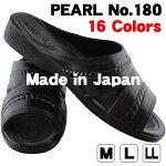 便所サンダル 丸中工業所 PEARL No.180(紳士用)16色 M・L・LLサイズ