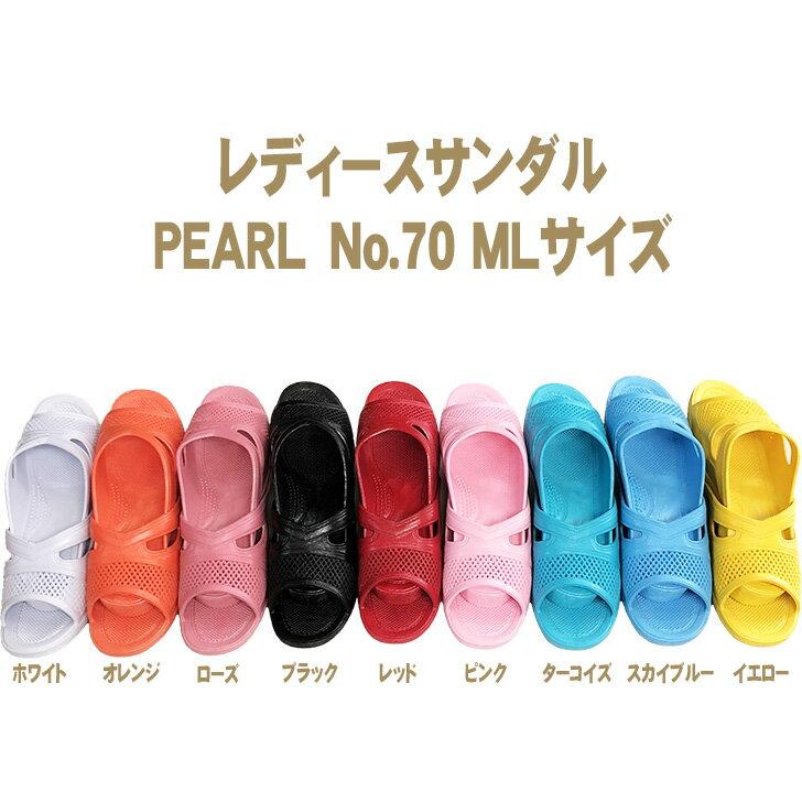 便所サンダル 丸中工業所 PEARL No.70 レディースサンダル 全9色 M・Lサイズ