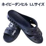 便所サンダルニシベケミカル紳士抗菌衛生サンダルVICNo.510ダンヒルネイビー(LLサイズ)