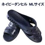 便所サンダルニシベケミカル紳士抗菌衛生サンダルVICNo.510ダンヒルネイビー(M、Lサイズ)