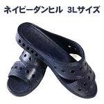 便所サンダルニシベケミカル紳士抗菌衛生サンダルVICNo.510ダンヒルネイビー(3Lサイズ)