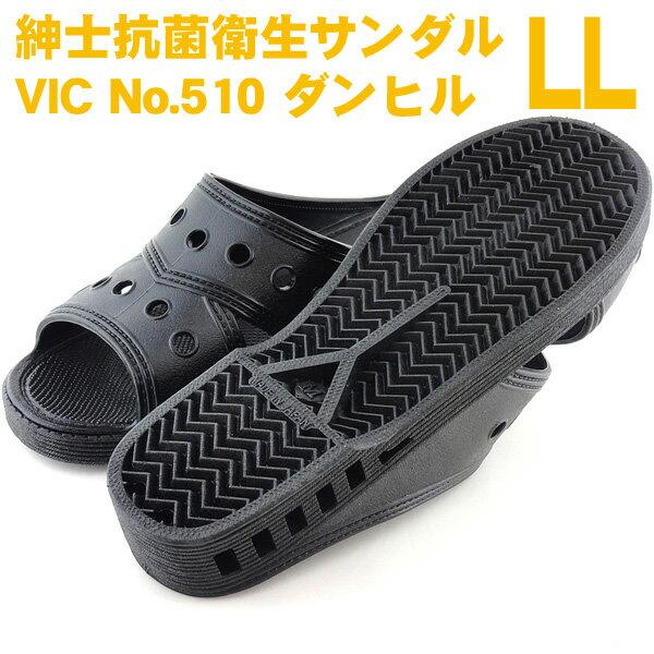 便所サンダル ニシベケミカル 紳士抗菌衛生サンダル VIC No.510 ダンヒルブラック(LLサイズ)