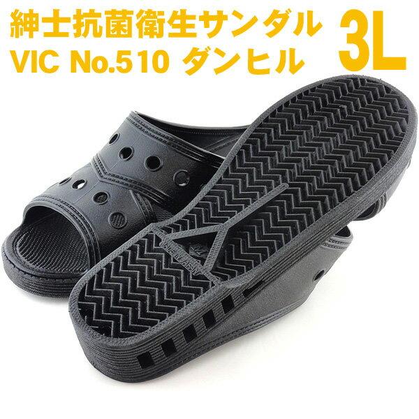 便所サンダル ニシベケミカル 紳士抗菌衛生サンダル VIC No.510 ダンヒルブラック(3Lサイズ)