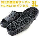 ニシベケミカルVICNo.510ダンヒル黒3L