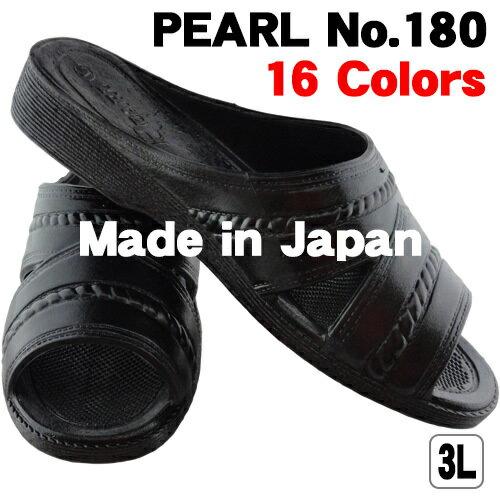 便所サンダル 丸中工業所 PEARL No.180(紳士用)16色 3Lサイズ