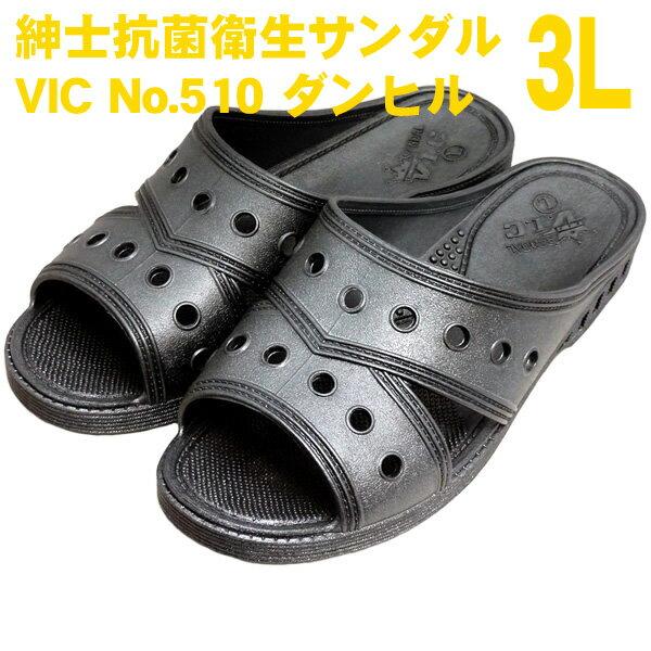 便所サンダル ニシベケミカル 紳士抗菌衛生サンダル VIC No.510 ダンヒルメタリック(3Lサイズ)
