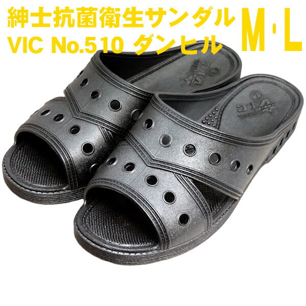 便所サンダル ニシベケミカル 紳士抗菌衛生サンダル VIC No.510 ダンヒルメタリック(M、Lサイズ)
