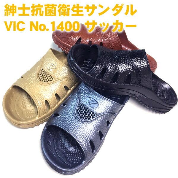 便所サンダル ニシベケミカル 紳士抗菌衛生サンダル VIC No.1400 サッカー