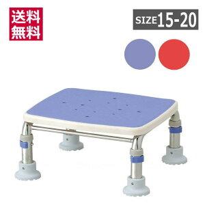[15-20cm]ステンレス製浴槽台R あしぴた 高さ15-20cm アロン化成 安寿 介護用 入浴用品 【送料無料】