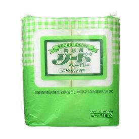 【施設関連消耗品】業務用 リードペーパー 中サイズ 袋(75枚×2ロール)ライオンハイジーン 感染対策・予防関連品 調理用