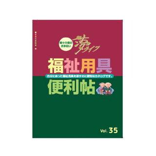 介護用品カタログ「福祉用具便利帖」夢ライフVOL.30