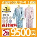 【楽天最安値に挑戦】 幸和製作所 お買い得2枚セット販売 介護用 つなぎ型パジャマ [エコノミー上下続き服] 通年用 男女兼用 S/M/Lサイ…