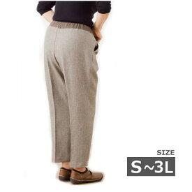 [婦人用・S〜3L]ずりおちないパンツ [おしりスルッとパンツ] ケアファッション 女性用 通年用 レディース リハビリ着 ズボン スラックス ルームウェア 部屋着 介護用品 大きいサイズ 大きめ フィット ベージュ ブラック ウエストゴム ゆったり 日本製 おしゃれ ミセス
