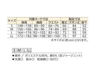 [男女兼用/S-LLサイズ]リハビリネマキ(5640)セパレーツタイプ大阪エンゼル高齢者女性男性レディースメンズシニア部屋着室内着介護用品ジャージ体操着グレー/ベージュ大きいサイズ