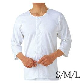 [紳士用・S/M/Lサイズ]グンゼ 七分袖 ワンタッチテープシャツ (HW6119)介護 入院用 前開き 肌着 下着 メンズ 長袖 入院 病院 着替え 白 マジックテープ