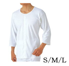 [紳士用肌着・S/M/Lサイズ]グンゼ 紳士用 七分袖 クリップシャツ (HW6118) 介護 入院用 前開き 肌着 下着 メンズ 半袖シャツ 病院 着替え 白 Tシャツ まえあき