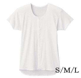 [紳士用肌着・S/M/Lサイズ] グンゼ 紳士用 半袖 クリップシャツ (HW6318) 介護 入院用 メンズ シニア 手術 着替え 肌着 下着 男性用 前あき 前開き 入院用肌着