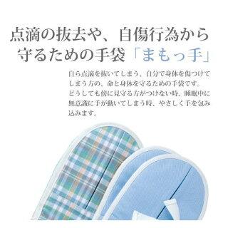 【介護用ミトン】【特殊衣料】手袋「まもっ手タック付」フリーサイズ・両手用2個入り