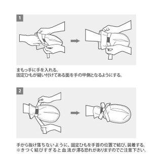 【両手用:2個入】介護用ミトン「まもっ手」ソフトフリーサイズ特殊衣料1双介護用手袋介護用品自傷防止用手袋