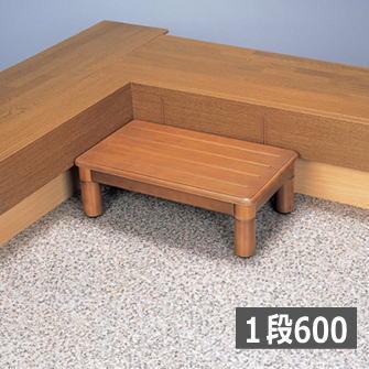木製玄関ステップ 1段600(VALSMGS1) パナソニック Panasonic 木製玄関台 【送料無料】 段差 解消 ステップ 天板滑り止め塗装