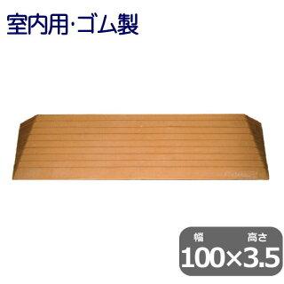 【シンエイテクノ】室内・屋外兼用・段差解消スロープ