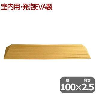 段差解消【タッチスロープ】幅100cm高さ2.5cm