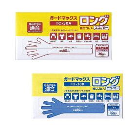 使い捨て手袋 ガードマックスロング 袖口ゴム入りエコノミー 30枚入り フリーサイズ  ロングサイズ ディスポーザル ナチュラル ブルー