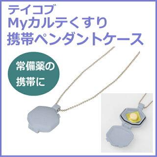 幸和製作所テイコブMyカルテくすり携帯ペンダントケースHEC02