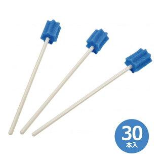 口腔ケアスポンジ「ハミングッドP30本入り」(MHGP30)モルテンプラスチック軸口腔清掃用スポンジブラシ歯磨き口腔ケア介護用品