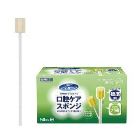 口腔ケアスポンジ マウスピュア プラ軸 50本入り 川本産業 介護用品 マウスケア オーラルケア