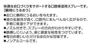 マウスピュア口腔ケアスプレー50ml川本産業