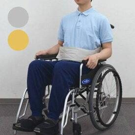 車椅子での座位保持に「トランスポートベルト(座位型)」 マジックテープ式 特殊衣料【送料無料】 車いす 姿勢保持 ガード 介助 安定 固定 ずれない 落ちない 滑らない 輪 腹部