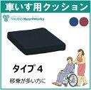 【タカノ】車いすクッション タイプ4(TC-R064)【車椅子】【シート】【座布団】【敷物】【体圧分散】