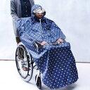手元小窓付き車いす用レインコート [窓付きポンチョ ] 男女兼用 フリーサイズ サギサカ 車椅子用 袖なしポンチョタイプ 介護 介助 防…
