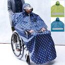 手元小窓付き 車いす用レインコート [窓付きポンチョ] 収納袋付き 男女兼用 フリーサイズ サギサカ 車椅子用 袖なし…