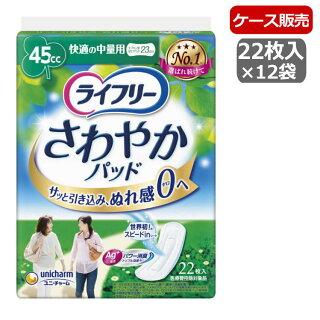 【ケース販売】女性用ナプキン型尿ケアパッドユニチャームライフリーさわやかパッド快適の中量用22枚×12袋尿モレパッドライナー