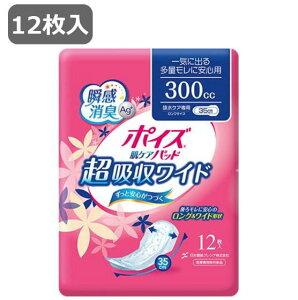 [軽失禁用パッド] ポイズ肌ケアパッド 袋 超吸収ワイド女性用 300cc(12枚入り) 日本製紙クレシア うす型パッド 尿とりパッド 大人用おむつ 介護 おむつ オムツ 介護パンツ 介護おむつ 紙お
