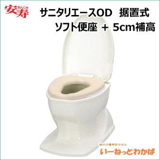 献寿 ACE OD 软厕所座高 # 5 固定插值 (871-115)