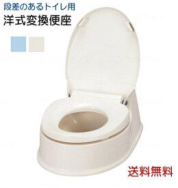 【和式を洋式に変換】【段差のあるトイレ用】 アロン化成 安寿 [サニタリエースHG 両用式] 【送料無料】簡単設置 簡易設置型 簡易洋式トイレ 和式 トイレ 便所 洋式変換 変換便座 便座 座る