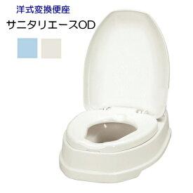 【和式を洋式に変換】アロン化成 安寿 [サニタリエースOD 両用式] 標準便座(533-303・4 旧5514)【送料無料】 工事不要 洋式トイレへ
